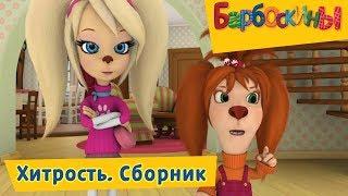 Хитрость 🍭 Барбоскины 🍭 Сборник мультфильмов 2018