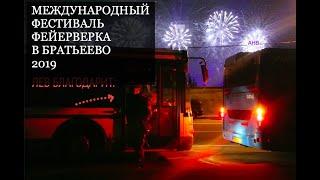 Международный Фестиваль Фейерверков в Братьеево 18 августа 2019