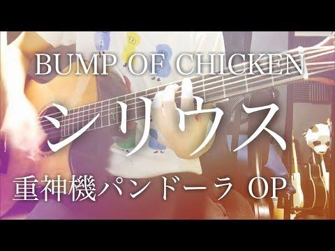 【弾き語りコード付】シリウス / BUMP OF CHICKEN アニメ「重神機パンドーラ」OP【歌詞付】