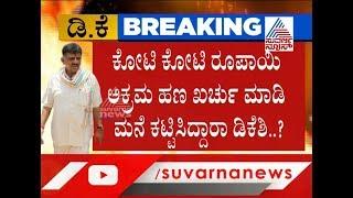 13 ಕೋಟಿ ರೂ. ಚಿನ್ನ ಖರೀದಿಸಿದ್ದ ಡಿ.ಕೆ.ಶಿವಕುಮಾರ್ ಪತ್ನಿ ! DK Shivakumar | Enforcement Directorate