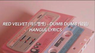 RED VELVET (레드벨벳) - 'DUMB DUMB' (덤덤) Hangul Lyrics / 가사