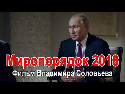 'Миропорядок 2018' Новый фильм Владимира Соловьева о Путине