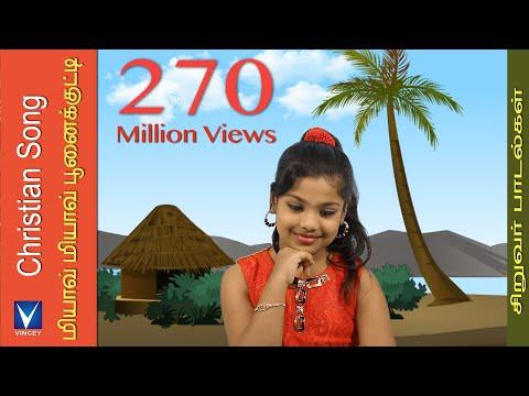 மியாவ் மியாவ் | New Tamil Christian Children Song | ஒளியில் நடப்போம் Vol-2
