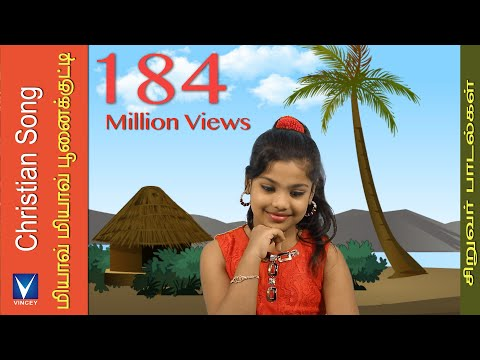 Tamil Christian Song For Kids | Miyave Miyave |ஒளியில் நடப்போம் Vol-2