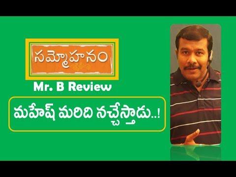 Sammohanam Movie Review And Rating | Sudheer Babu | Aditi Rao Hydari | Mr. B