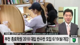 2018 부천종로학원 반수생 모집 홍보영상