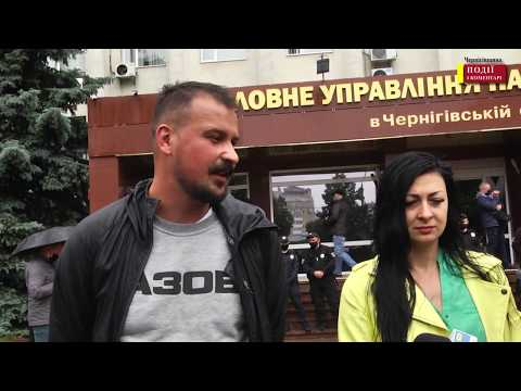 ПіК:Події і Коментарі: Акція під ГУНП Чернігівської області
