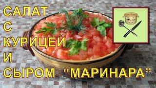 Салат с курицей и сыром «Маринара»