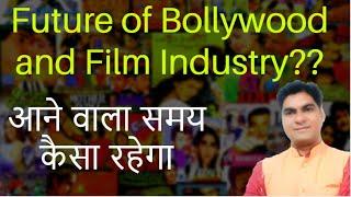 Future of Bollywood and Film Industry?? बॉलीवुड का भविष्य अंधकार में | आने वाला समय कैसा रहेगा?