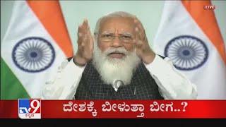 TV9 Kannada Headlines @ 5PM (06-05-2021)