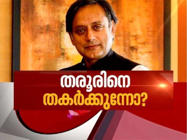 Congress party tries to pull down UDF candidate Shashi Tharoor  | News hour 11 April 2019
