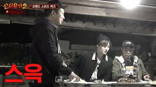 Video New Journey to the West 2 제25화. 브랜드 스피드 퀴즈! (26화에 계속) 160419 EP.2 download MP3, 3GP, MP4, WEBM, AVI, FLV Agustus 2018