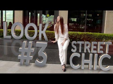 ЧТО НАДЕТЬ НА СВИДАНИЕ? Look #3 Street Chic