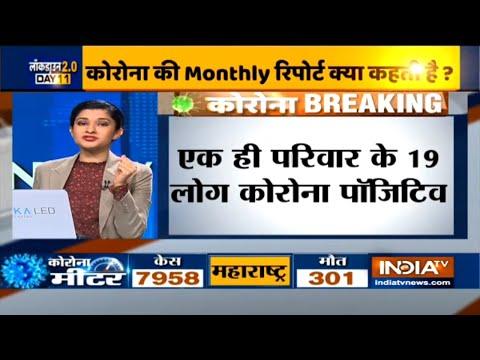 Uttar Pradesh: 19 People From Single Family Test COVID-19 Positive In Sant Kabir Nagar