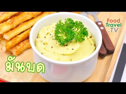 มันบดไมโครเวฟ  | FoodTravel ทำอาหาร - วันที่ 08 Mar 2018