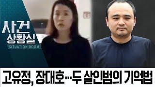 고유정, 장대호…두 살인범의 별난 기억법 | 사건상황실