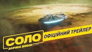 Соло. Зоряні Війни. Історія. Офіційний трейлер 2 (український)