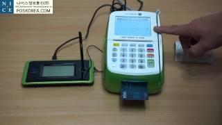 IC신용카드단말기 나이스정보통신(주) K-1000 사용…