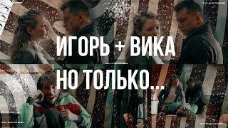 ►Игорь+Вика - Но только... ♥ [т\с «Мажор 3 »]◄