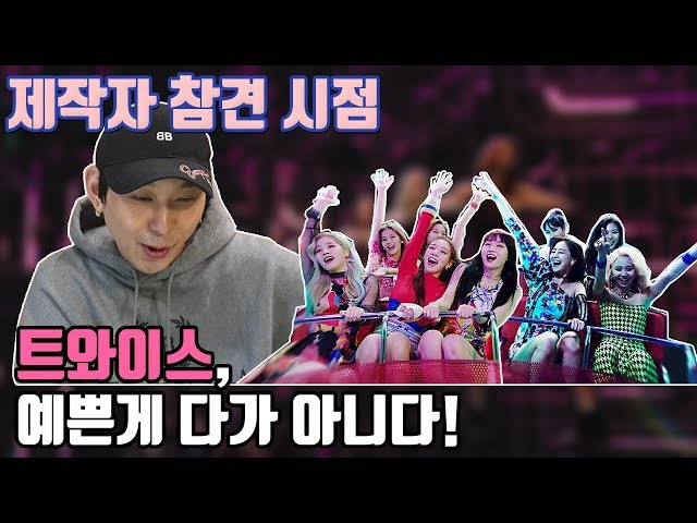 (Eng) 트와이스(TWICE) FANCY 뮤직비디오 리액션 & 리뷰 분석 [제작자참견시점]