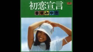 初恋宣言(77.8.1発売) 作詞 松本隆 / 作曲 馬飼野康二 松本隆さんに作詞...
