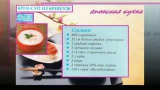 Японская кухня. Крем суп из креветок