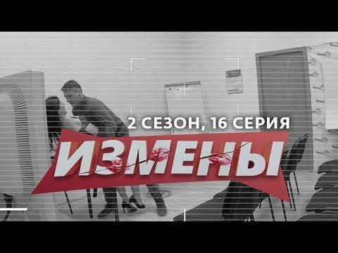 ИЗМЕНЫ | 2 СЕЗОН, 16 ВЫПУСК | ГЕРОЙ РОМАНА