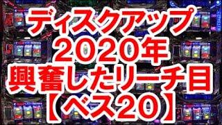 ディスクアップ 2020年 興奮したリーチ目【ベスト20】~ディスクアップの絶品リーチ目を『ベスト20』方式でまとめてみました!素晴らしいリーチ目達をご堪能下さい(#^^#)~