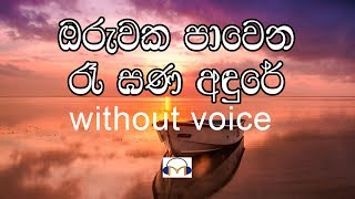 Oruwaka pawena Karaoke (without voice) ඔරුවක පා වෙන