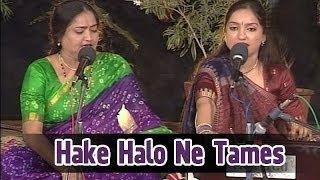 Hake Halo Ne Tame - New Guajarti Live Bhajan By Sangeeta Labadiya,Bhawana Labadiya