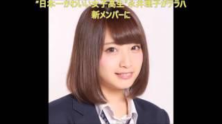 """日本一かわいい女子高生""""永井理子がテラハ新メンバーに 動画を見てくだ..."""