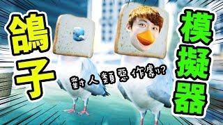 【🐦飛鴿模擬器】做雀大鬧街頭!😈對人類「進行惡作劇」?還可「建愛巢」生小孩,但最後⋯😭:Pigeon Simulator