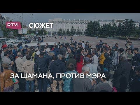 Нелегитимный шаман и непризнанный мэр: почему в столице Бурятии второй день идут протесты