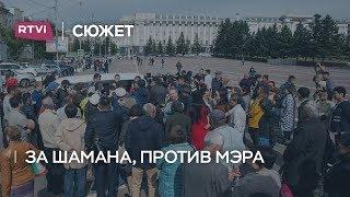 Download Нелегитимный шаман и непризнанный мэр: почему в столице Бурятии второй день идут протесты Mp3 and Videos