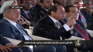 كل يوم - كلمة الرئيس السيسي خلال جلسة مناقشة أزمة سعر الصرف والسياسة النقدية