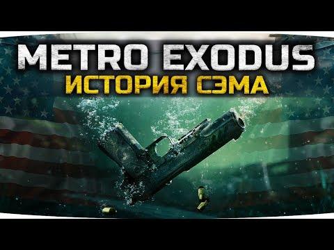 ВАЛИМ ИЗ РОССИИ В АМЕРИКУ ● Прохождение METRO Exodus: Sam's Story — История Сэма