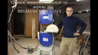 Обзор ленточнопильного станка Белмаш BELMASH WBS-355/2