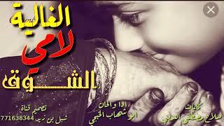 جديد ابو شهاب الخبجي الشوق لامي الغالية اجمل وأفضل  شيلة تعبر عن الشوق الام جديد وحصري 2020