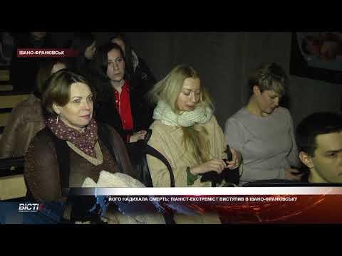 Його надихала смерть:  піаніст екстреміст виступив в Івано Франківську