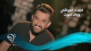 احمد العراقي - وراك اموت / Offical Video
