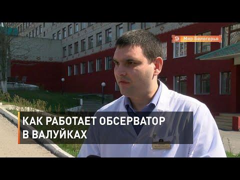 Как работает обсерватор в Валуйках