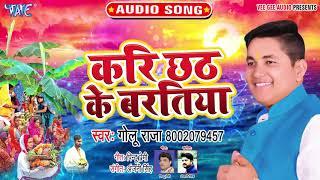 हिट हो गया #Golu Raja का सुपरहिट छठ गीत 2019 | Kari Chhath Ke Baratiya | Chhath Geet
