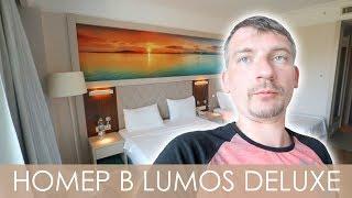 Обзор номера отеля Lumos Deluxe Resort Hotel & Spa 5*