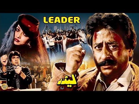 LEADER - NADEEM, KAVEETA, YOUSAF KHAN & IZHAR QAZI - FULL OFFICIAL MOVIE