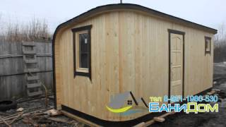 Готовая перевозная мобильная баня(Готовые перевозные бани , ссылка на сайт http://www.banidom.ru/gotovie_bani.html., 2016-03-18T04:59:54.000Z)