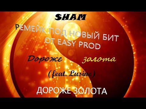 Sham - Дороже золота (feat. Lusine)  Ремейк .