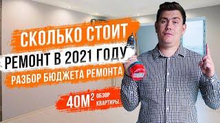 Сколько стоит ремонт в 2019 году? Разбор бюджета ремонта, обзор квартиры 40 кв.м