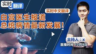 白宫医生报道总统病情最新发展!《实时中文翻译》 2020.10.04 - YouTube