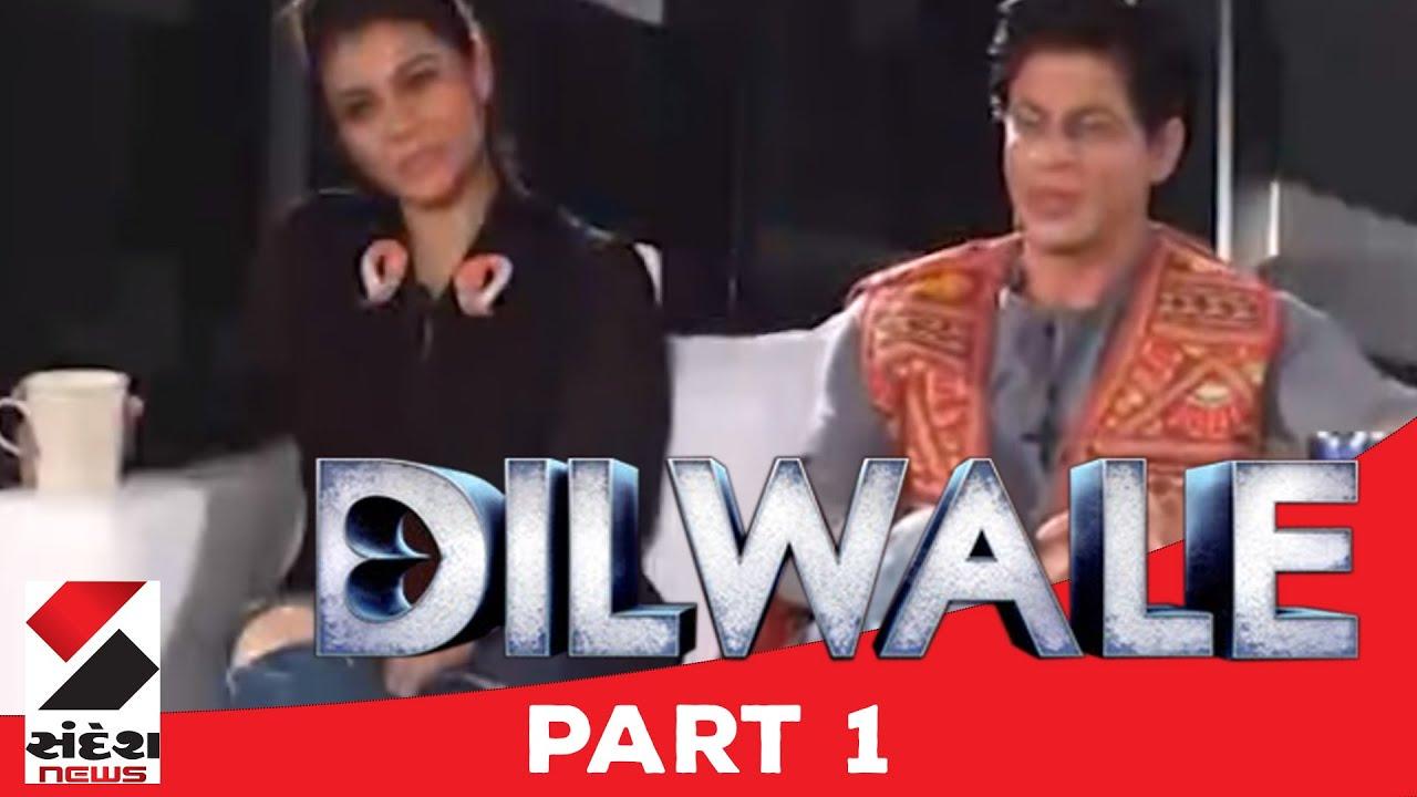dilwale movie stars shahrukh khan and kajol exclusive interview dilwale movie stars shahrukh khan and kajol exclusive interview the success story part 1