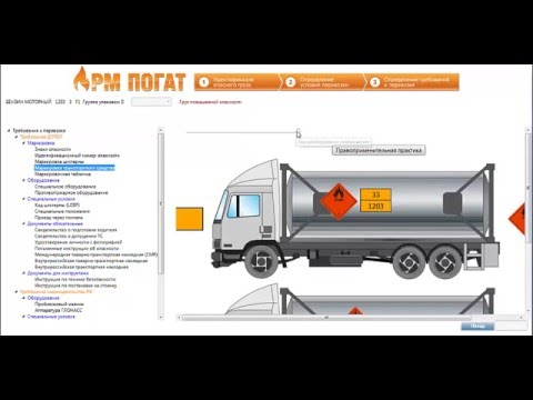 АРМ Перевозка опасных грузов автомобильным транспортом